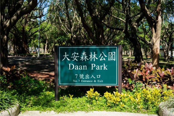 Daan Park, beste gebied in Taipei voor natuurliefhebbers
