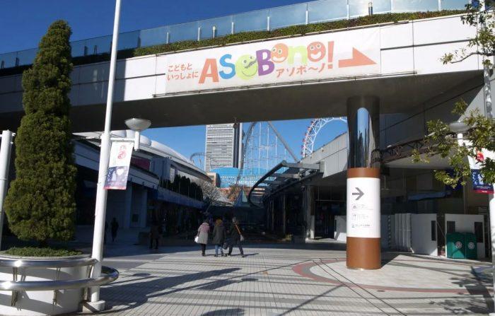Ingang bij Tokyo Dome City